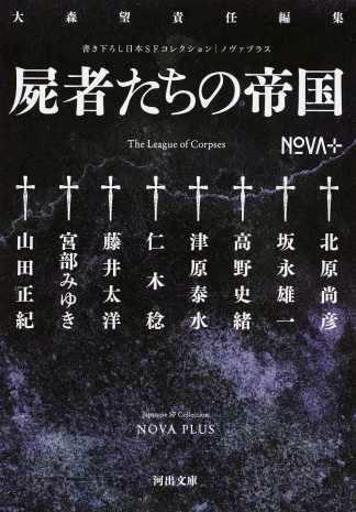NOVA+ 屍者たちの帝国 書き下ろし日本SFコレクション (河出文庫)