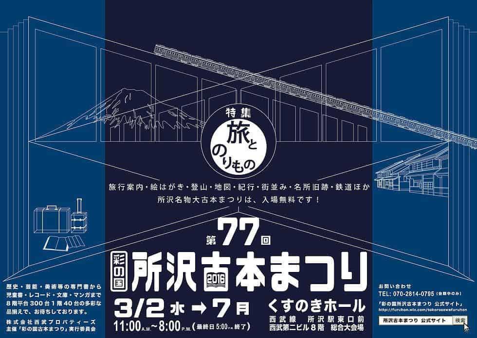 所沢古本まつり-3-